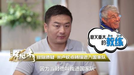 """杨璞预测世界杯语出惊人 笑谈""""C罗没我出不来"""""""