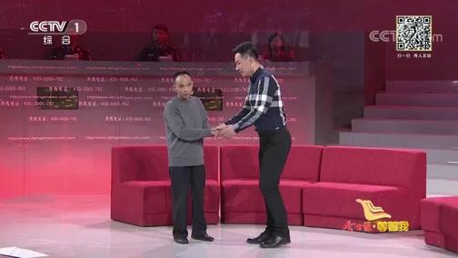 北京快3开奖结果下载版,《等着我》 20191126