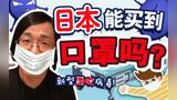 日本怎么报道新型冠状病毒?口罩供应充足吗?【绅士一分钟】