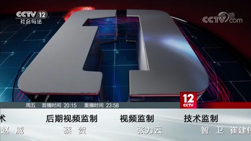 《一线》 20191015 连环劫