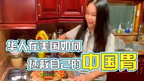 娓娓做地道中国菜