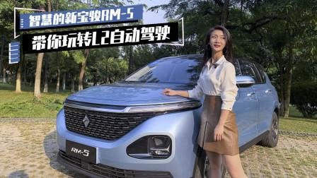 新宝骏RM-5 智慧大法 玩转L2智能驾驶?