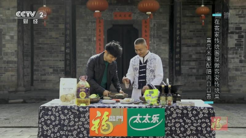《回家吃饭》 20210115 客家美味的新花样 江西赣州