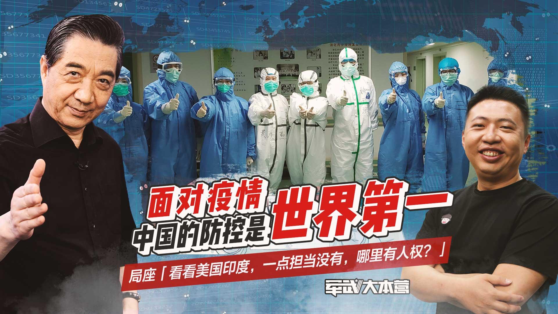 面对疫情,中国防控是世界第一 局座:看看美国印度哪里有人权?