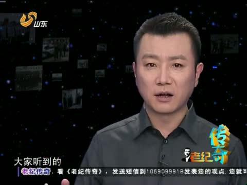 新浪彩票推荐,《老纪传奇》 20120917 怪圈之怪