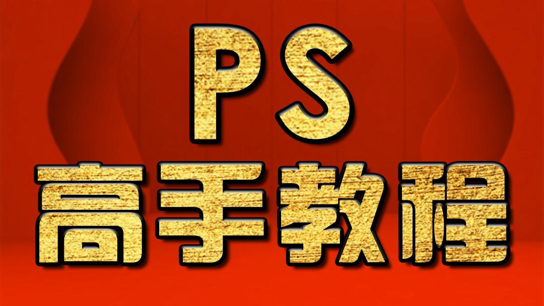 PS教程:帅气尔康哥哥P成彩铅风感觉,没想到还被网友恶搞!