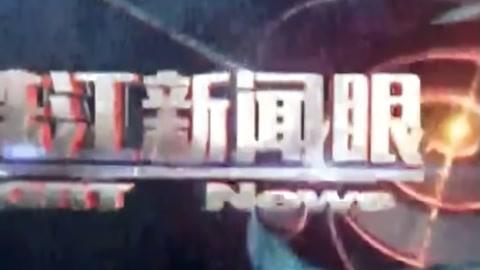 珠江新闻眼20210517