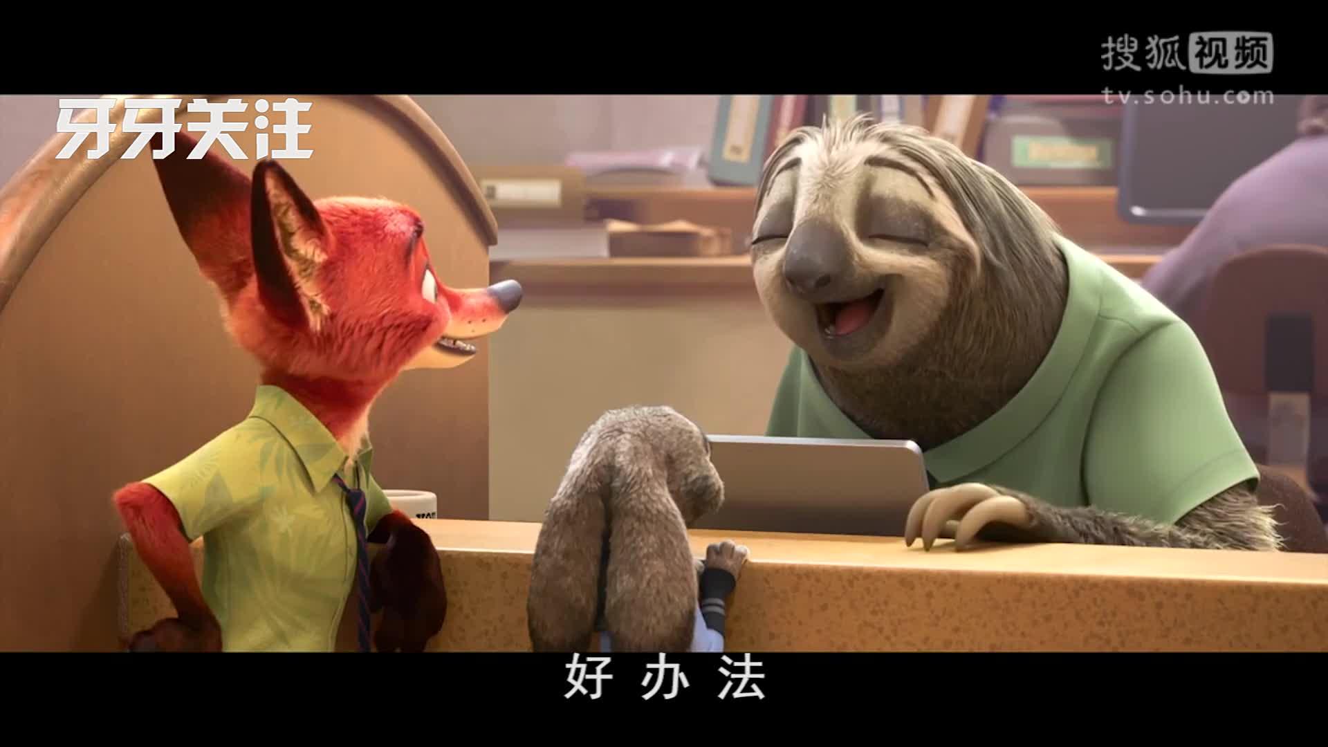 《疯狂动物城》爆笑神改编 树懒闪电办理银行业务
