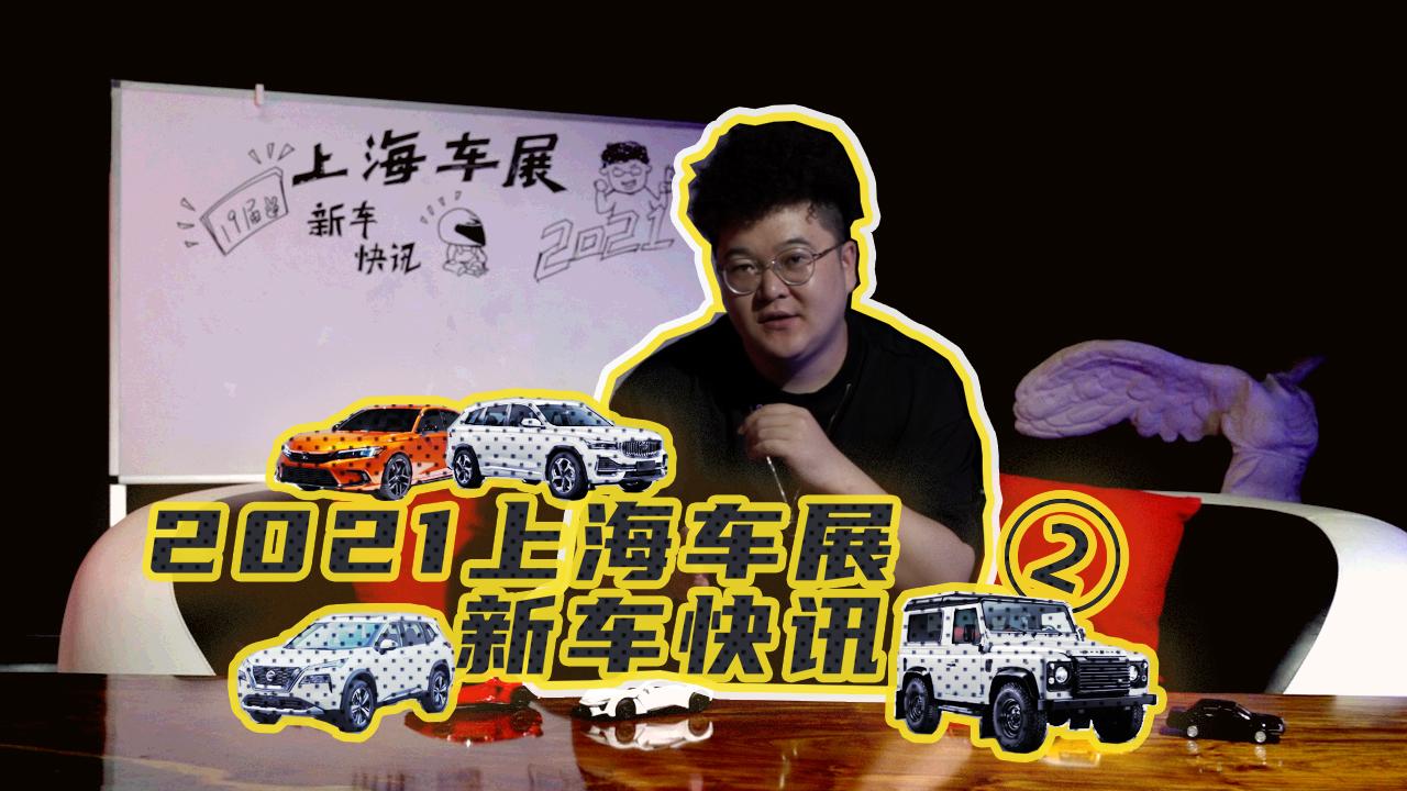 【暴走汽车】老马带你预览第十九届上海国际汽车工业展览会-下