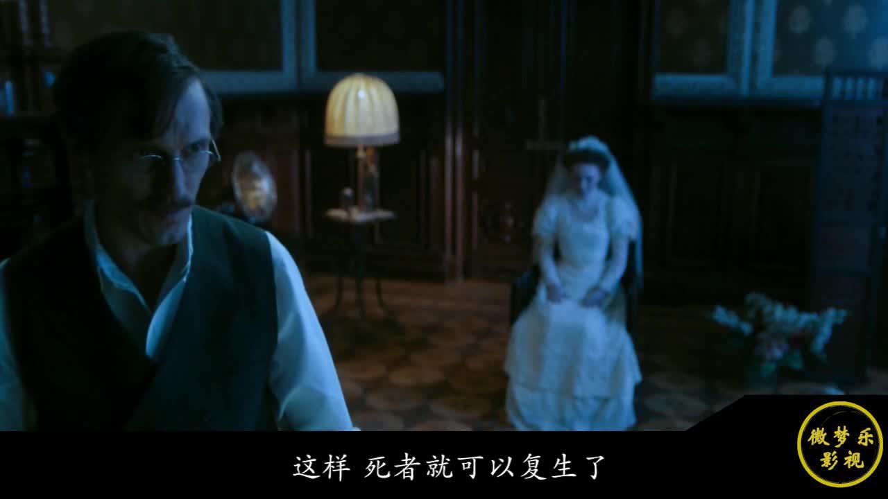 新娘电影解说