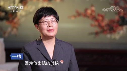《一线》 20191005 裁判者·无愧于心(上)