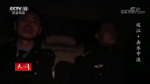 《天网》 20191211 巡江·击水中流
