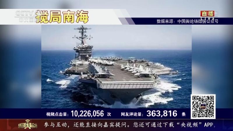 《中国舆论场》 20210404