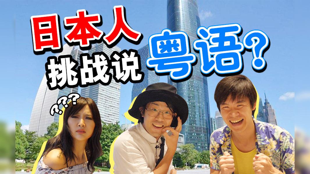 【测试】广州人听得懂日式粤语吗?找路人测试!
