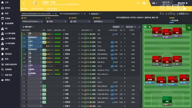 【高洪波国足世界杯之路】FM2016足球经理 娱乐视频连载 中国队加油