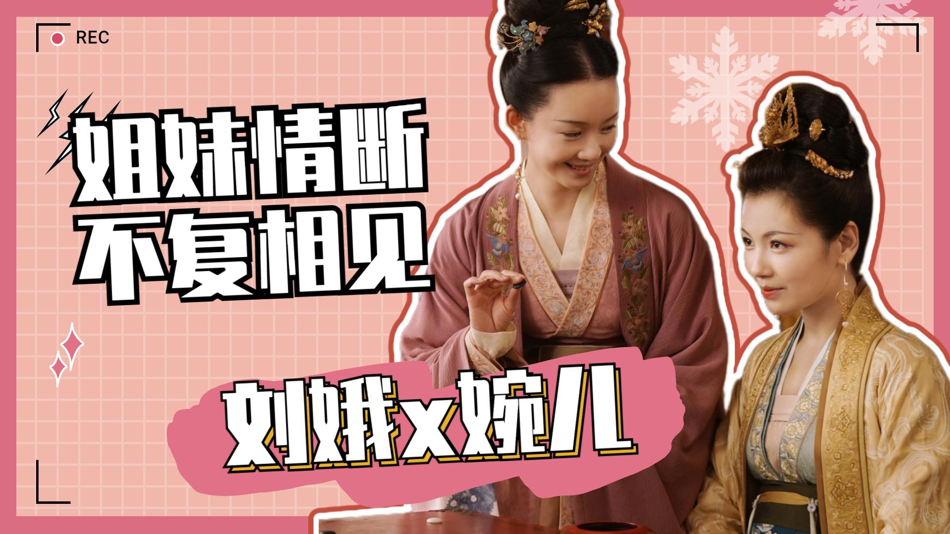 《大宋宫词》刘娥婉儿姐妹情断,今生不复相见,太好哭!