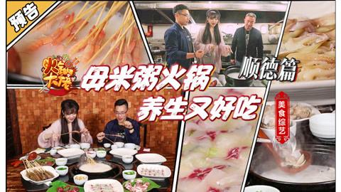 火锅常吃粥常喝,可你吃过米汤做底的毋米粥火锅么?