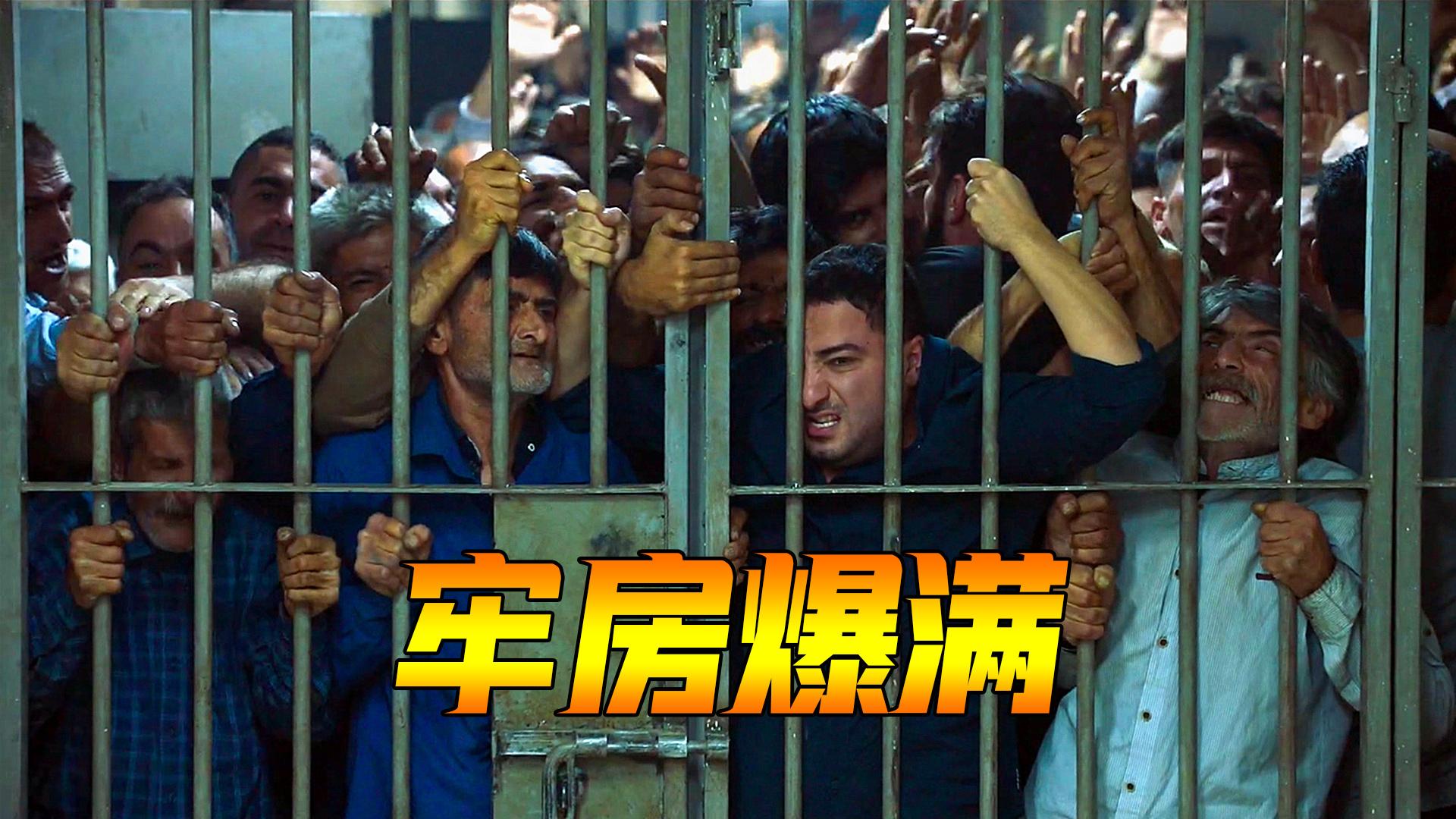 警察突袭贫民窟后,牢房爆满,犯罪片《650万》