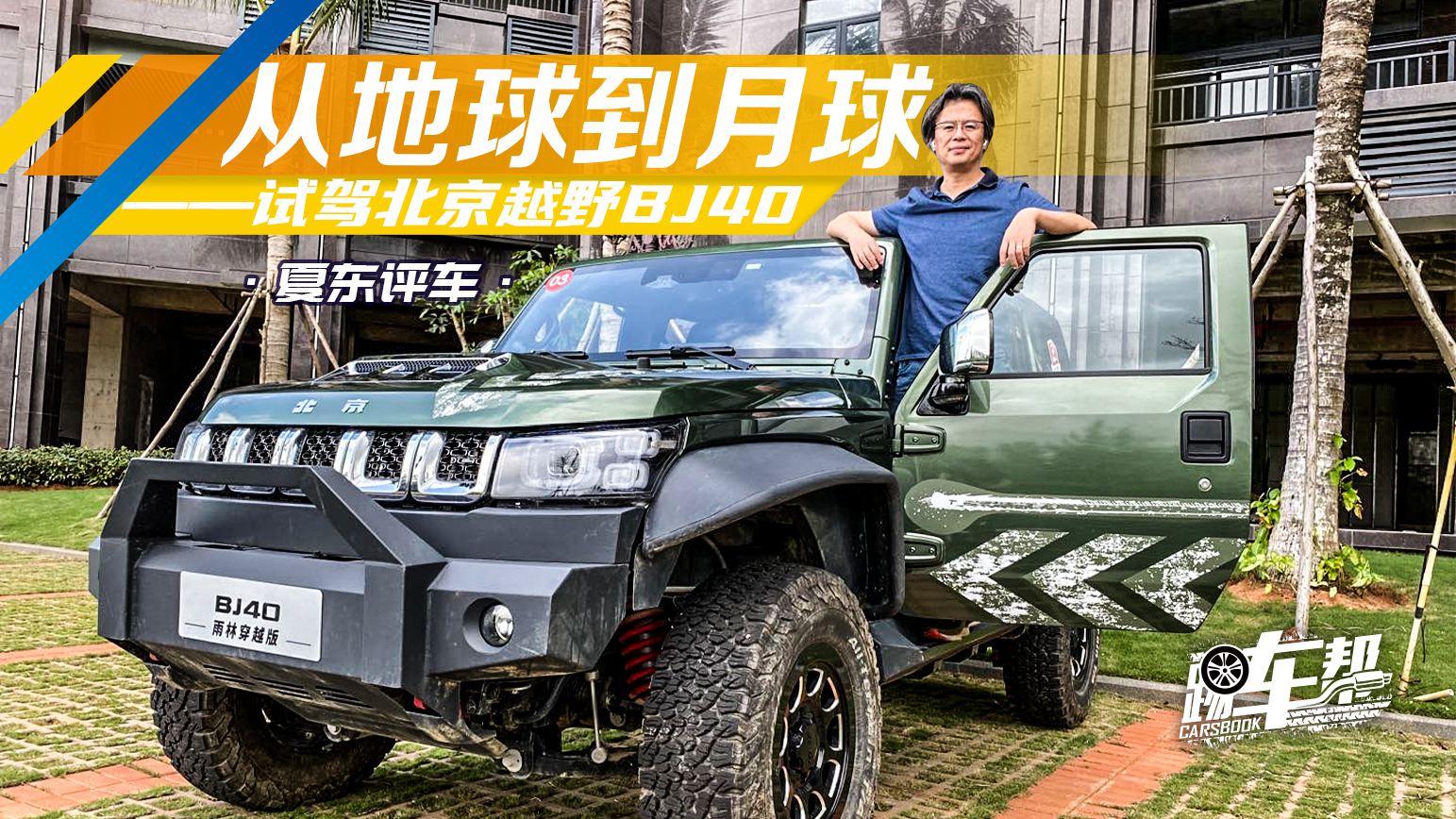 《夏东评车》从地球到月球试驾北京越野BJ40