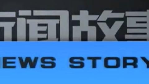 新闻故事20210921