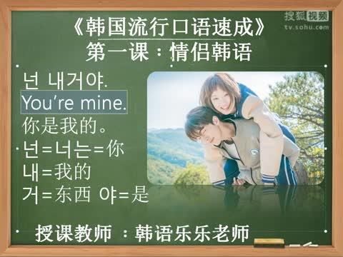《情侣韩语速成》6你是我的.配图李圣经南柱赫举重妖精金福珠剧照