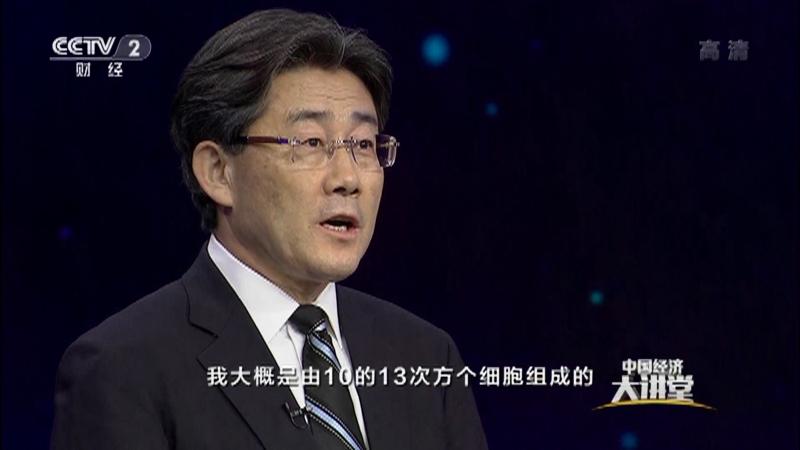《中国经济大讲堂》 20210704 中国新冠疫苗如何向科学要答案?