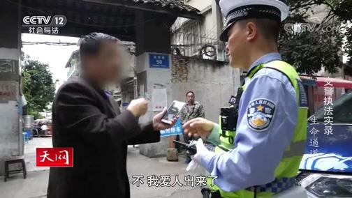 《天网》 20191128 交警执法实录 生命通道