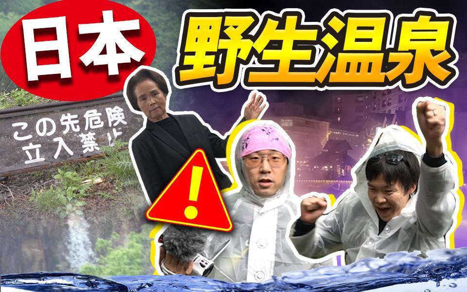 网红日本遇到内裤小偷!寻找野生混浴温泉旅游Vlog【绅士一分钟】