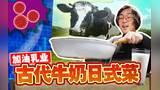 因新冠肺炎停课的日本网民在家里做什么菜?没想到1500年前的中国菜...【绅士一分钟】