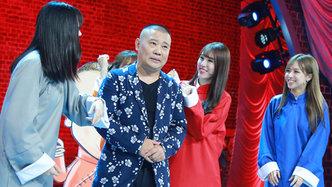 第5期:郭德纲、SNH48同台热舞
