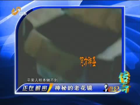 新浪彩票推荐,《老纪传奇》 20120912 神秘的老花镜