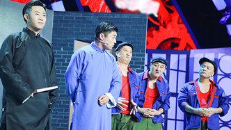 """第9期:喜二代爆笑演绎""""刘能赵四"""""""