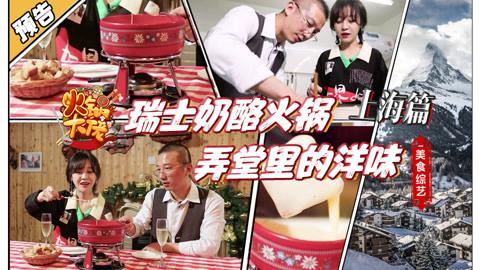吃过奶酪,吃过火锅,可你吃过藏在上海弄堂里的奶酪火锅么?
