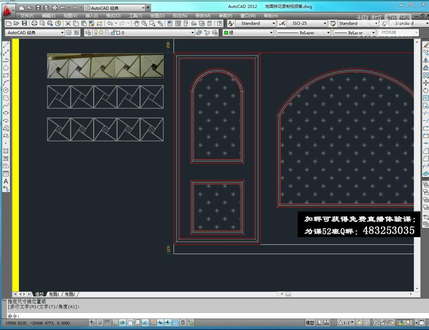室内设计教程cad制图教程视频家装墙面造型【二】