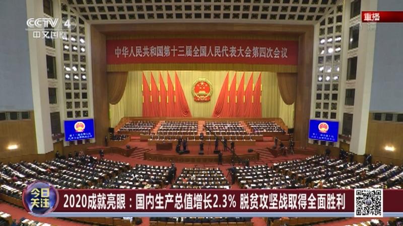 """《今日关注》 20210305 经济增长6%以上!中国坚定信心确保""""十四五""""开好局"""