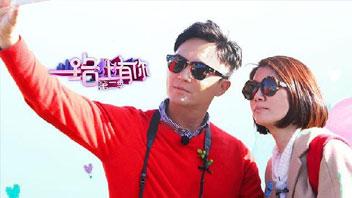 第12期:老婆浪漫告白老公 袁咏仪自曝一见钟情