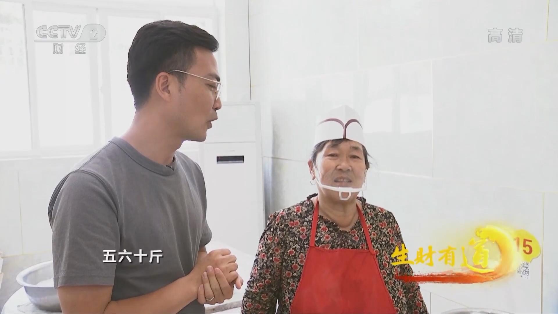 《生财有道》 20211019 生态中国沿海行——山东蓬莱:海洋宝贝多 渔家生财忙