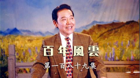 单田芳百年风云189集