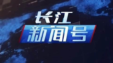 长江新闻号20210512