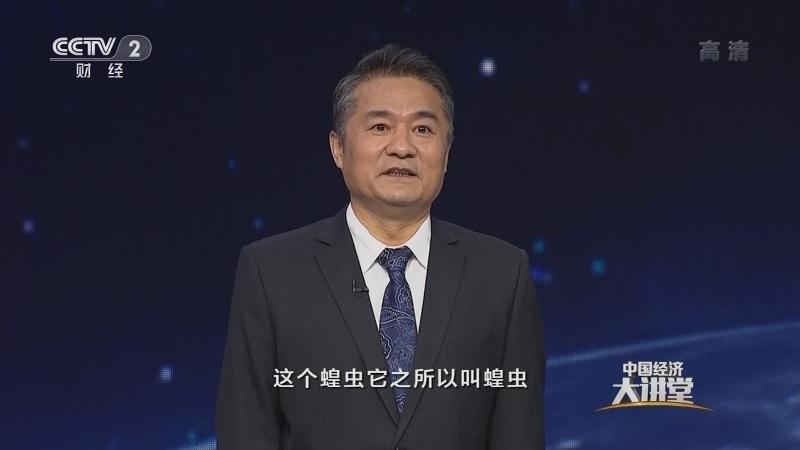 """《中国经济大讲堂》 20210328 农业生产如何""""虫口夺粮""""?"""