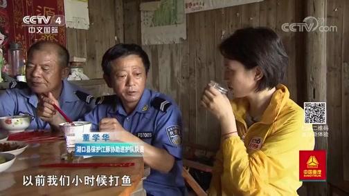 《远方的家》 长江行(68) 江湖交汇处的美丽家园 20191112