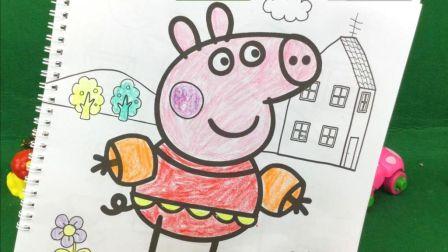 小猪佩奇画图涂鸦 佩佩猪手工涂色 75