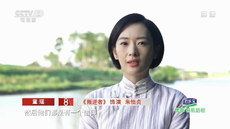 《星推荐》 20210612 朱一龙推荐《叛逆者》