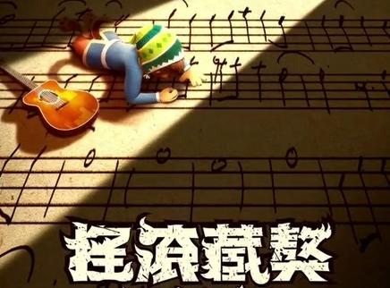 郑钧《摇滚藏獒》北美热映