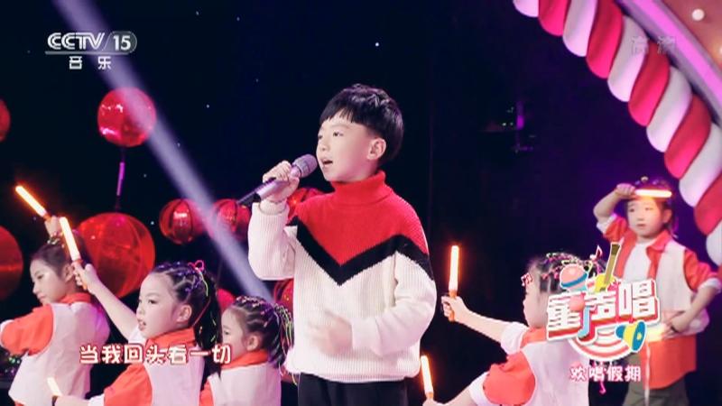 《童声唱》 20210221 欢唱假期