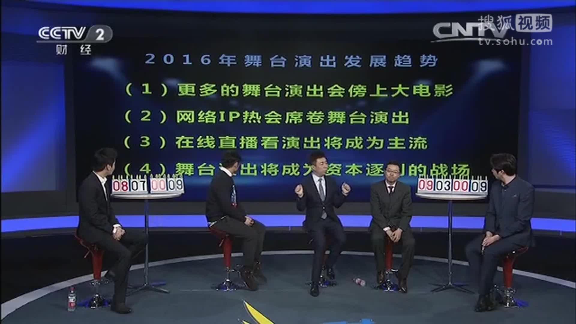 嘻哈包袱铺高晓攀做客CCTV-2《对话》栏目(五)