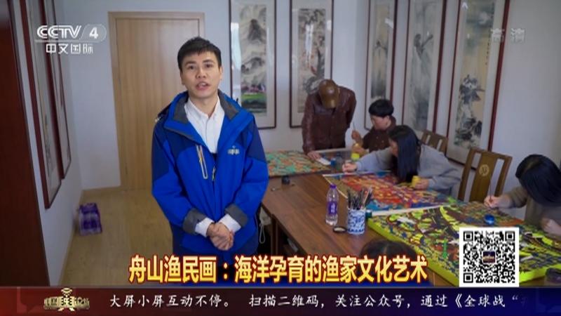 《中国舆论场》 20210328