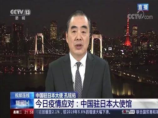 《新闻1+1》 20200331 今日疫情应对:中国驻日本大使馆