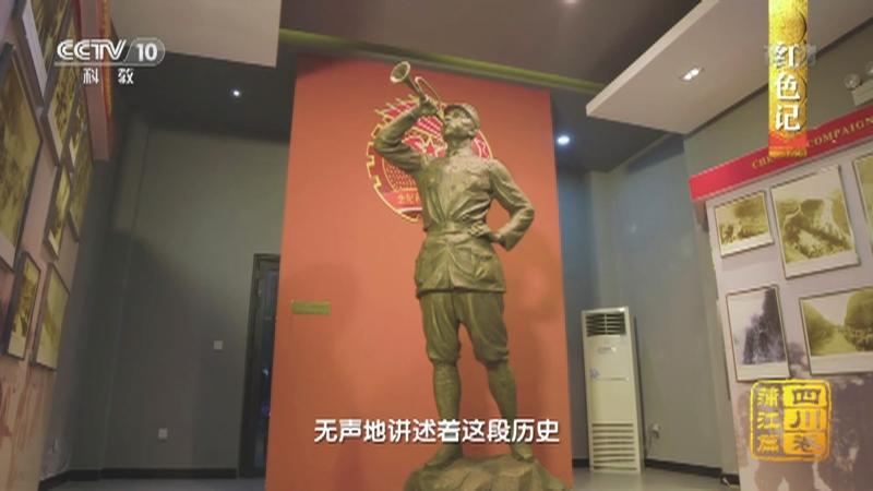 《中国影像方志》 第806集 四川蒲江篇