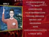 《中国诗词大会 第三季》 20180404 第十场
